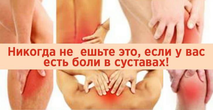 Диета при болях в суставах: питание при болезнях суставов ног, что нельзя есть при больных суставах рук и позвоночника