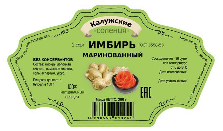 Этикетка продукта