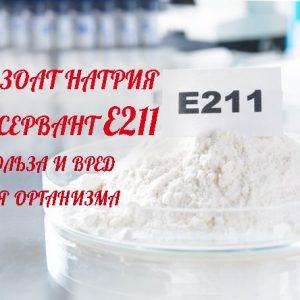 Бензоат натрия консервант Е211