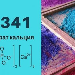 Фосфат кальция пищевая добавка Е341