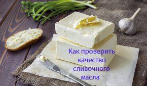 Миниатюра к статье Как проверить качество сливочного масла — натуральное или нет?