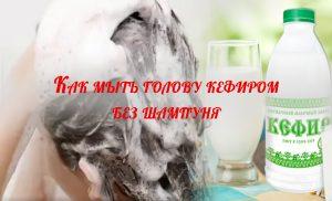 Как мыть голову кефиром