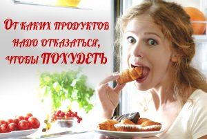 Список продуктов, от которых нужно отказаться, чтобы похудеть