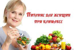 Питание для женщин при климаксе