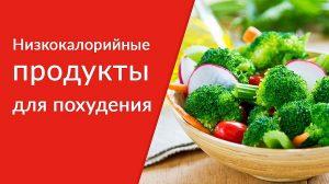 Низкокалорийные продукты