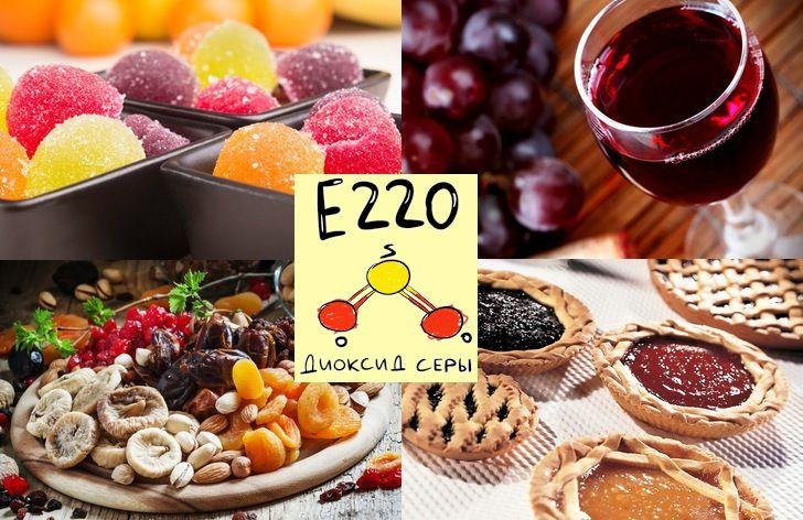 Применение Е220 в продуктах питания