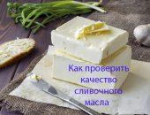 Масло сливочное качество