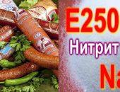 Нитрит натрия — пищевая добавка Е250 для колбасы