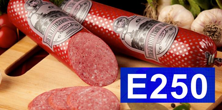 Нитрит натрия имеет индекс Е250