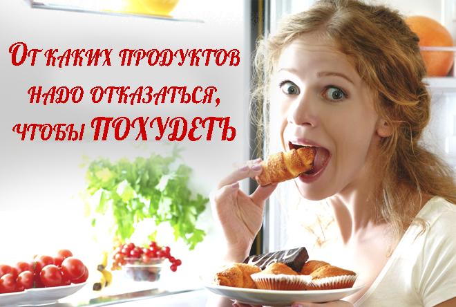 Какие продукты исключить, чтобы похудеть, какие углеводы мешают избавиться от живота, что включает правильное питание