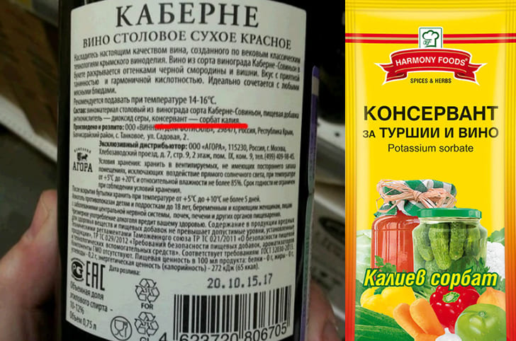 Е202 применяют как винный консервант
