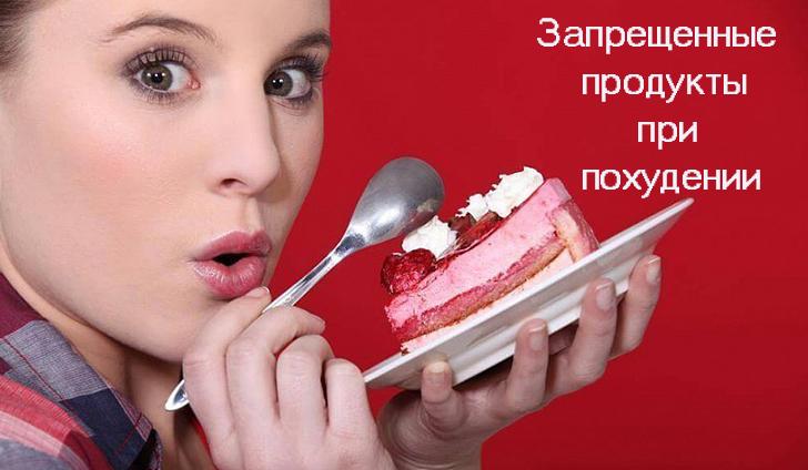 Что нельзя есть, когда худеешь